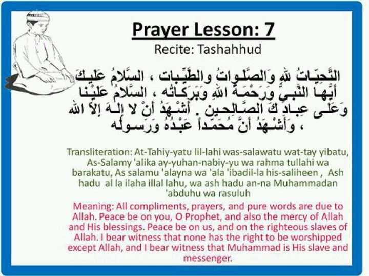 Need to learn the meaning of everything recited in Salah