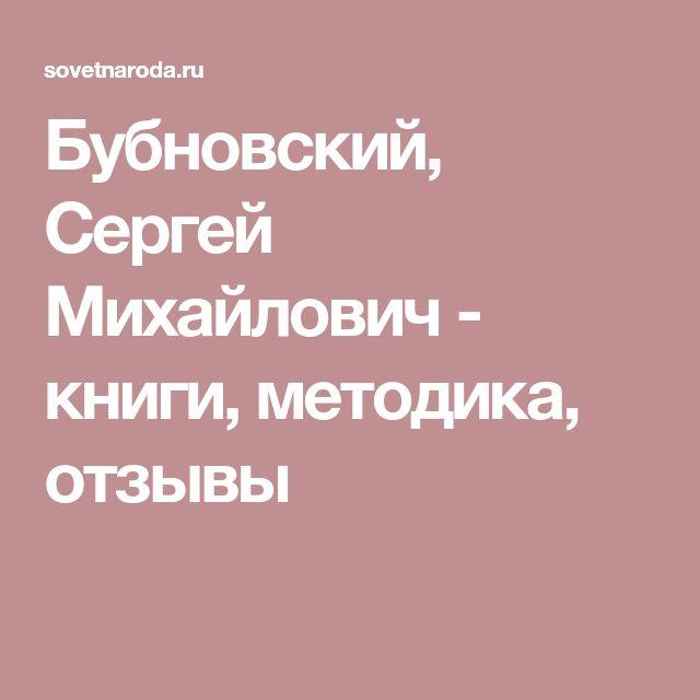Бубновский, Сергей Михайлович - книги, методика, отзывы