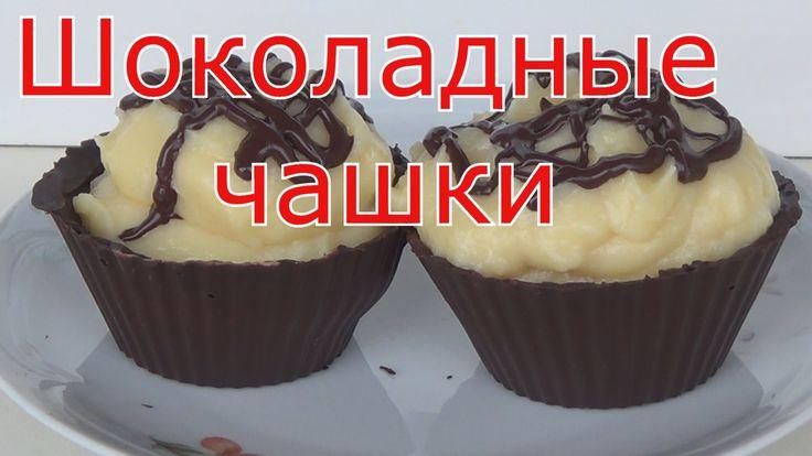 Шоколадный десерт с заварным кремом. Шоколадный рецепт #domavkusno