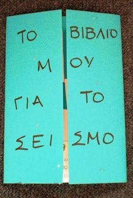 ΣΕΙΣΜΟΣ - LAPBOOK