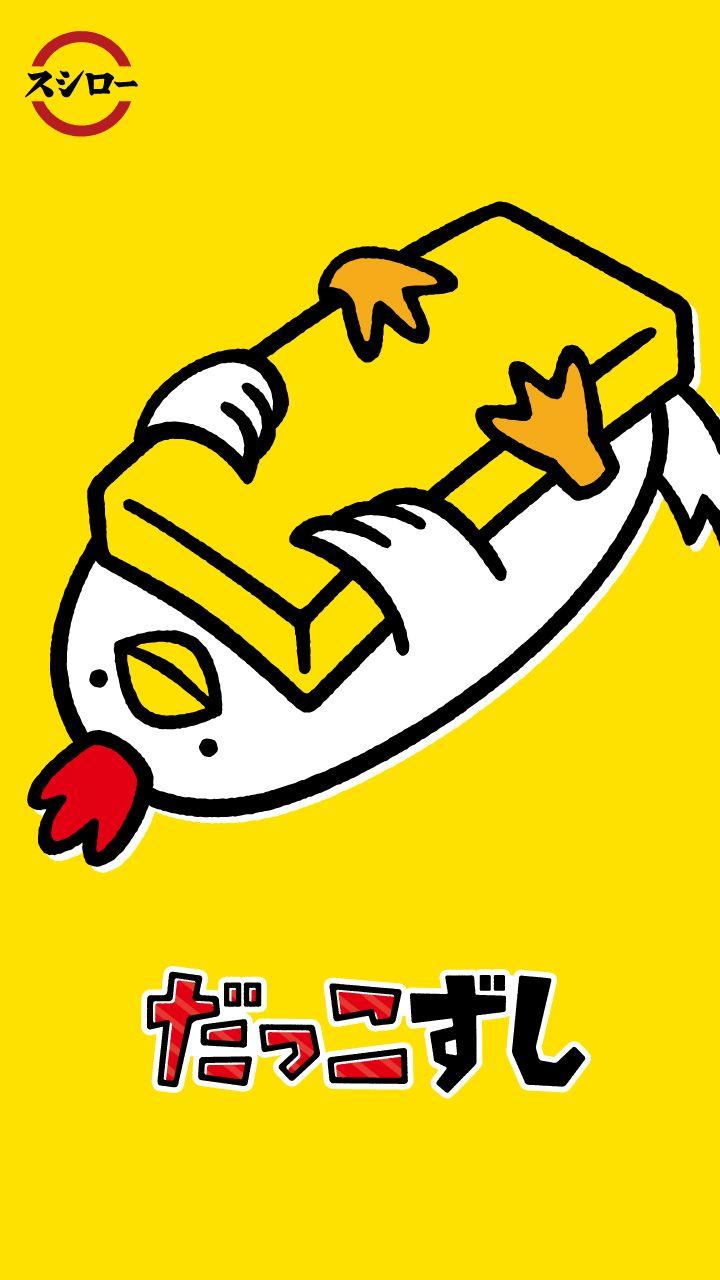だっこずし / スシロー the real japan, real japan, japan, japanese, cartoon, character, anime, animation, mascot, chara, sanrio, yuruchara, yuru-kyara, kumamon, hikonyan, tour, travel, explore, trip, adventure, gifts, merchandise, toys, dolls http://www.therealjapan.com/subscribe/