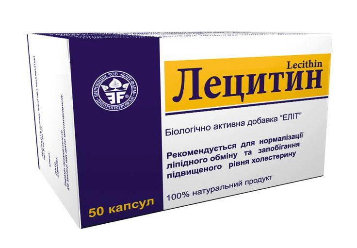 Лецитин. Показания к применению