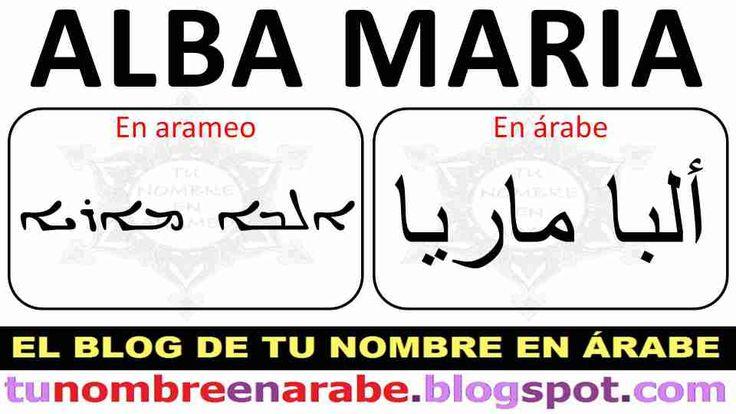 escribir Alba maria en arameo y arabe