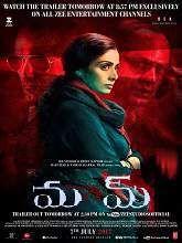 Mom (2017) Movierulz – DVDRip Telugu Dubbed Full Movie Watch Online Free