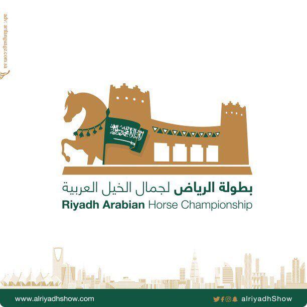 بدء التسجيل في بطولة الرياض لجمال الخيل العربية الأصيلة ٢٠١٨ Arabian Horse Arabians Horses