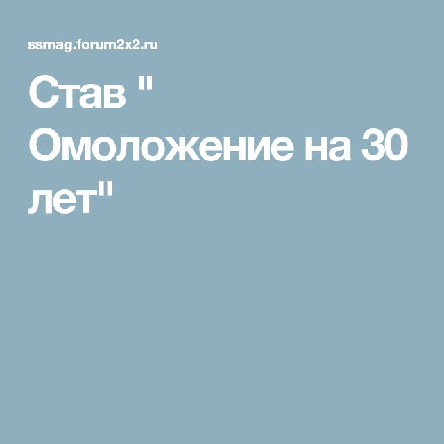 "Став "" Омоложение на 30 лет"""