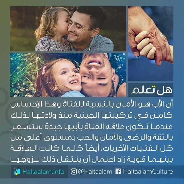 Instagram Post By هل تعلم Apr 6 2019 At 3 15pm Utc Knowledge Quotes Words Quotes Inspirational Quotes