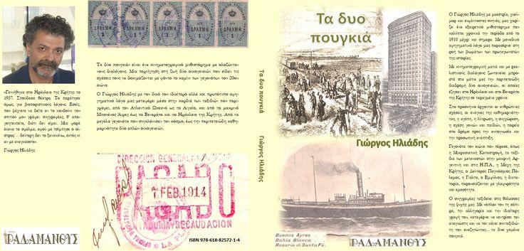 Τα δυο πουγκιά - Μυθιστόρημα, Γιώργος Ηλιάδης, Εκδόσεις Ραδάμανθυς