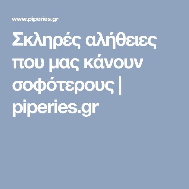 Σκληρές αλήθειες που μας κάνουν σοφότερους | piperies.gr