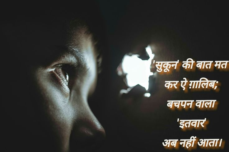Quotes #hindi #shayari #words #galib #sunday