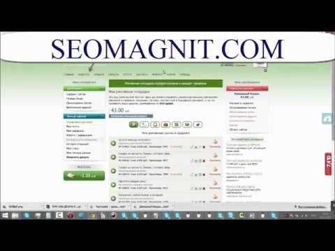 КОНФЕРЕНЦИЯ SEOMAGNIT РЕКЛАМНЫЙ СЕРВИС  http://seomagnit.com/ref/zolotoy