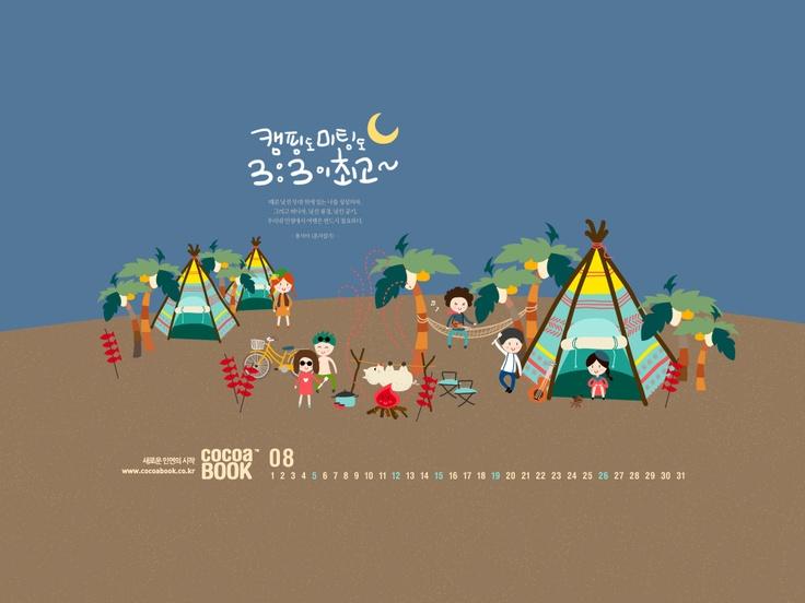 코코아북 한 여름 밤의 캠핑