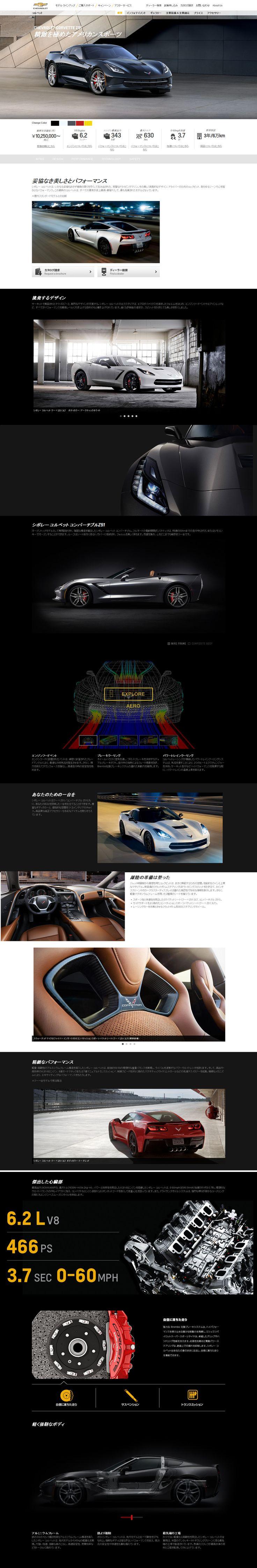 コルベット【車・バイク関連】のLPデザイン。WEBデザイナーさん必見!ランディングページのデザイン参考に(かっこいい系)