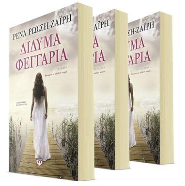 "iraklioblog.blogspot.com: Η Ρένα Ρώσση - Ζαϊρη μιλάει για το νέο της βιβλίο ""Δίδυμα Φεγγάρια"""