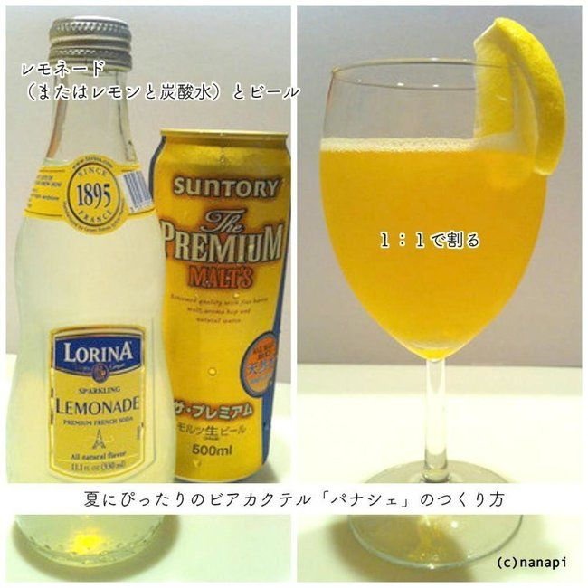 夏にぴったりのビアカクテル【パナシェ】味:レモネードでビールの苦味が消え、爽快レモン風味のカクテル  シェイカー:不要  材料:・ビール  ・レモネード(もしくはソーダとレモン)