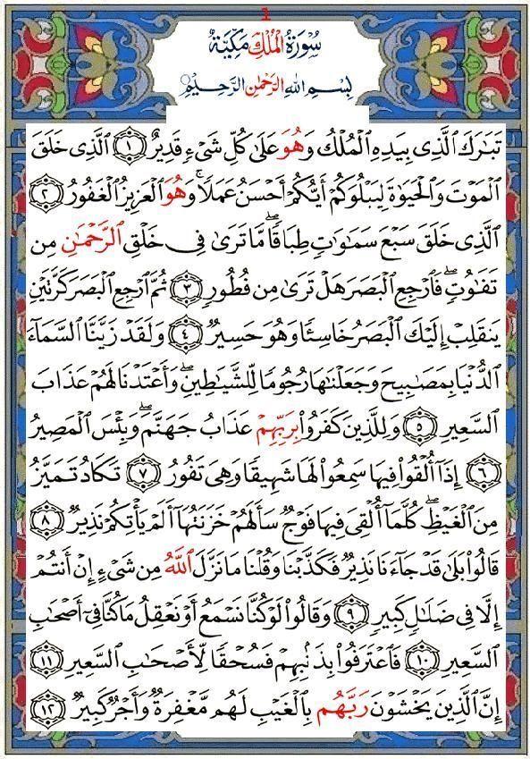 Pin By Nisma Nina On Allah Islam Facts Quran Verses Learn Quran