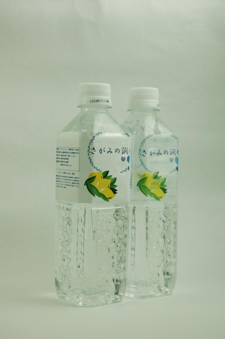 Sagamihara mineral water. 「さがみの潤水」相模女子大学メディア情報学科学生によるデザイン