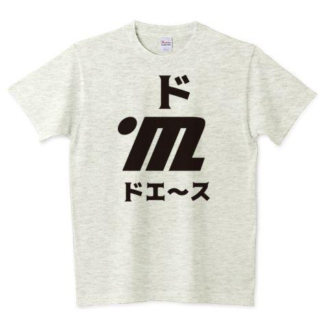 ドMドエース | デザインTシャツ通販 T-SHIRTS TRINITY(Tシャツトリニティ)