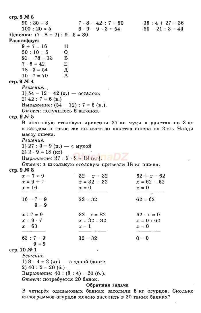 Решебник по математике 5 класс л.а.латотин б.д.чеботаревский стр 117 упр