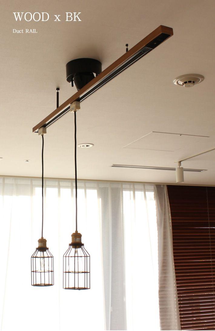 GENERAL-WOOD STEEL DUCTRAIL ウッド×ブラック リモコン式 | インテリア照明の通販 照明のライティングファクトリー