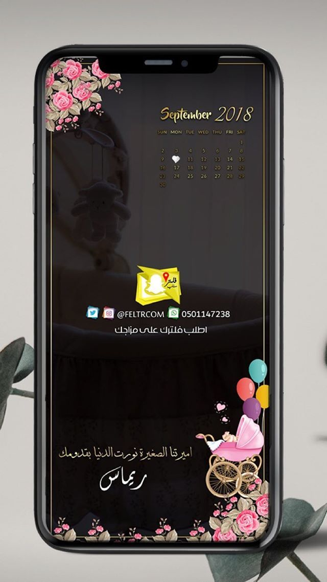 Stories Instagram Electronic Invitations Blackberry Phone Girly Pictures