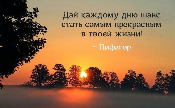 Дай каждому дню шанс стать лучшим днём твоей жизни.   (с) Марк Твен  #этноспб #день #счастье