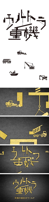 ウルトラ重機 動態LOGO設計 | MyDesy 淘靈感