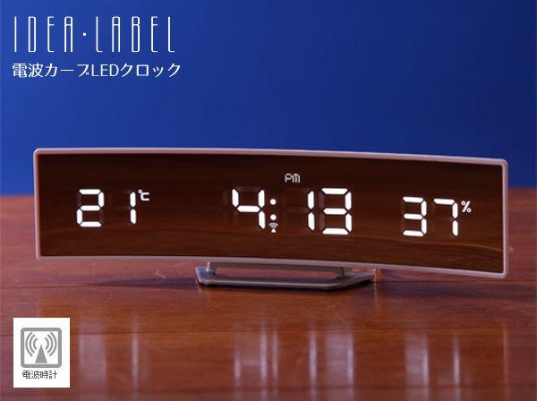 【楽天市場】IDEA イデア 電波カーブLEDクロック (ホワイト/ホワイトLED)LCR117-WH/WH 置き時計(LED 電波時計 デジタル 時計 スタイリッシュ ラウンド 置時計 デザイン雑貨 インテリア おしゃれ グデザ ギフト プレゼント デジタル時計):グッドデザインのグデザ