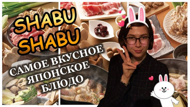 Что поесть в Японии? Сябу сябу - самое вкусное японское блюдо.