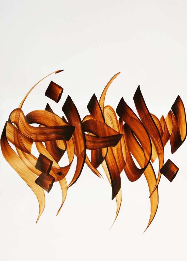 Ink on glossy paper, Arabic calligraphy, text is read: In the name of god the compassionate the merciful. (This Piece is sold)