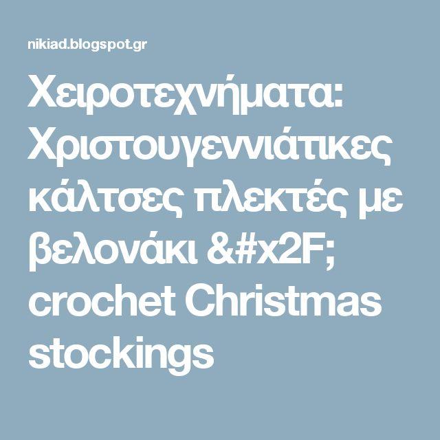 Χειροτεχνήματα: Χριστουγεννιάτικες κάλτσες πλεκτές με βελονάκι / crochet Christmas stockings