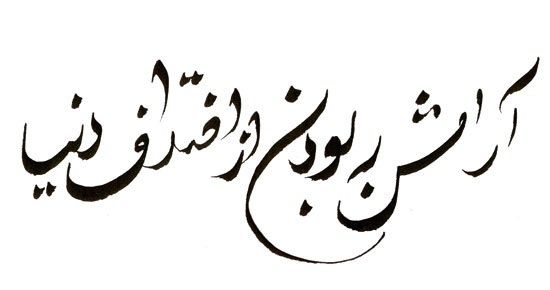 "An unusual wording in Persian calligraphy: ""Serenity is better than the conflict of the world."""