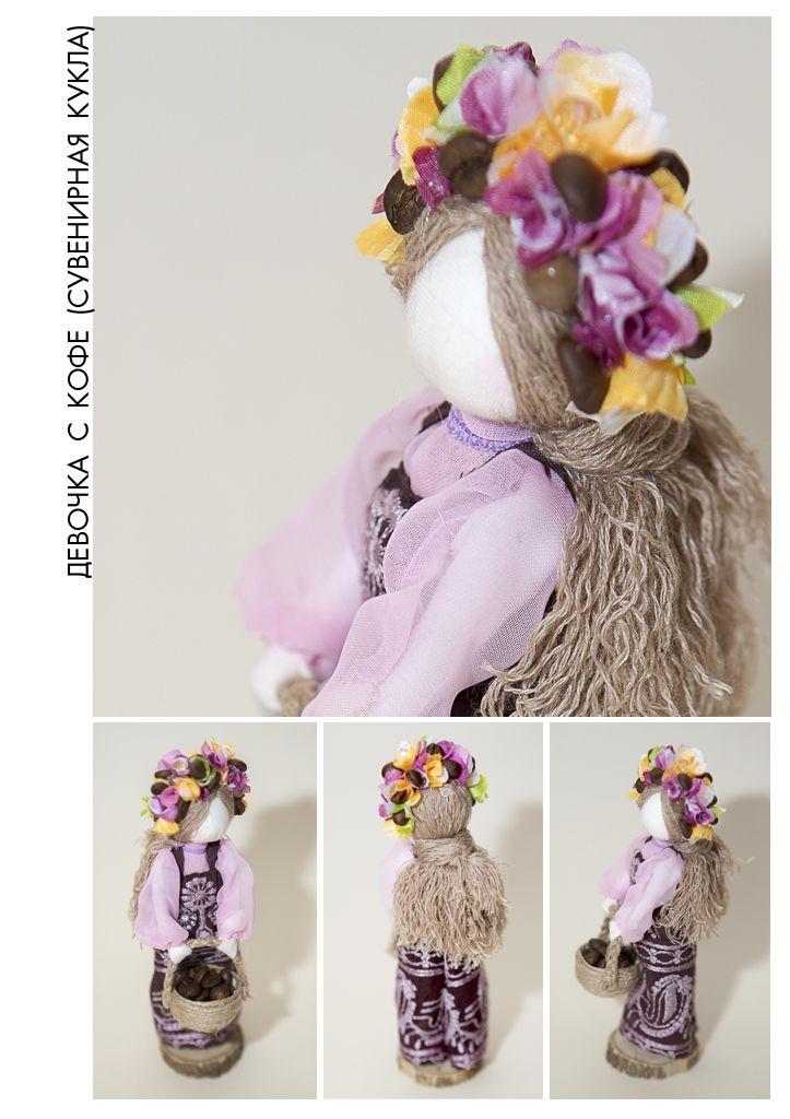 Девочка с кофе (сувенирная кукла). Рост 18 см  Материалы: Натуральное дерево, лён, хлопок, шифон, кружево, хлопковая нить, бисер, искусственные камни, искусственные цветы, натуральная кофе в зернах. handmade  motanka dolls