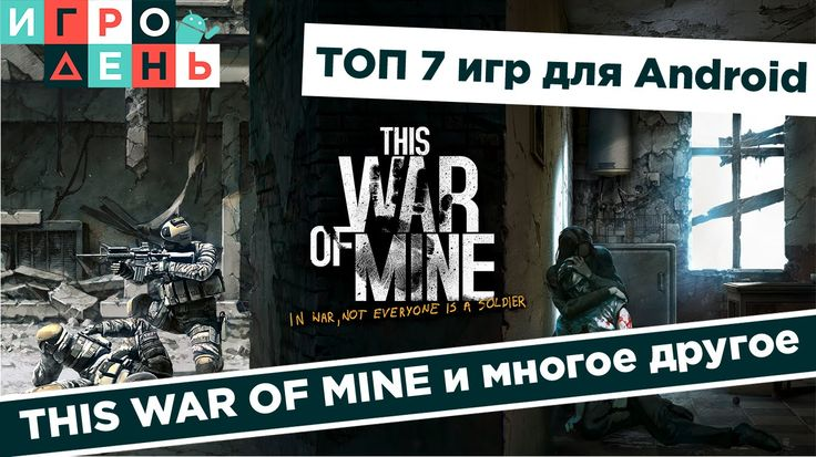 ТОП 7 новых игр для Android | This War of Mine и многое другое #aoflig #fligadventures #adventuresofflig #cute #green #little #love #yummy #playing #play #new #mobile #game #games #phone #fun #happy #funny #smile #nice #love #iphone #ipod #ipad #app #application #maze #monster #family #runner #airhockey #flig #android #gamedev #indiegame #indiedev #indie #follow #followme #colorful #nature #androidgame #mobile #mobilegame