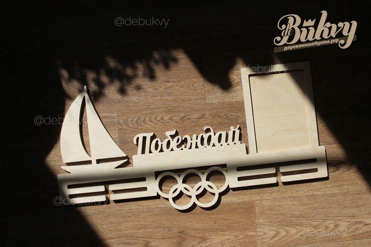 Фотография изделия. Деревянная медальница с яхтой и фоторамкой