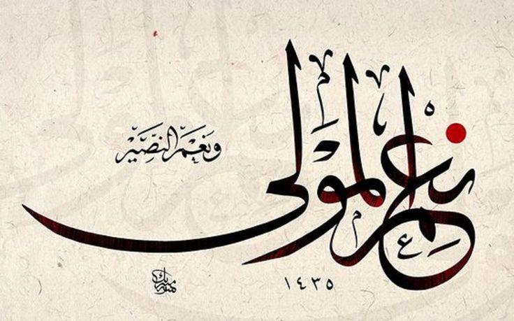 Ni'mel mevlâ ve ni'men nasîr (ENFÂL, 40) (نِعْمَ الْمَوْلَى وَنِعْمَ النَّصِيرُ / سورة الانفل، ۴۰) (O ne güzel dost ve dayanak, ne güzel bir yardımcıdır.) hattat: abdullah abdurrahman el mübeyrîk, sülüs