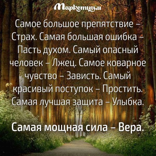 """Сила веры """"quotes""""цитаты"""" quotes about relationships,love and life,motivational phrases&thoughts./ цитаты об отношениях,любви и жизни,фразы и мысли,мотивация./"""