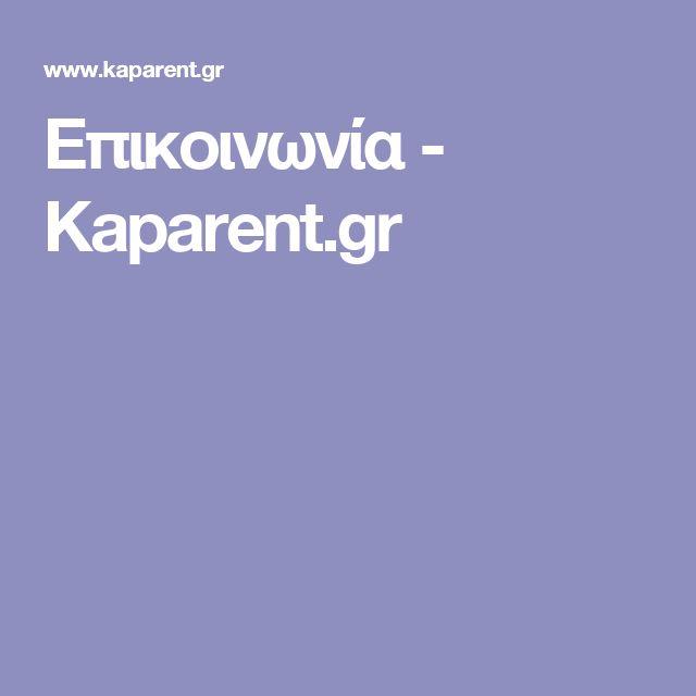 Επικοινωνία - Kaparent.gr