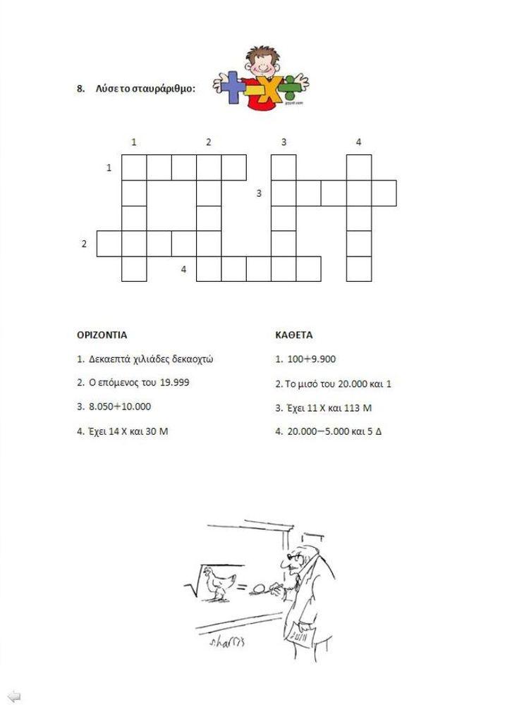 Επαναληπτικές ασκήσεις στα Μαθηματικά για την 1η ενότητα Δ' Δημοτικού (Κεφάλαια 1-7). - ΗΛΕΚΤΡΟΝΙΚΗ ΔΙΔΑΣΚΑΛΙΑ