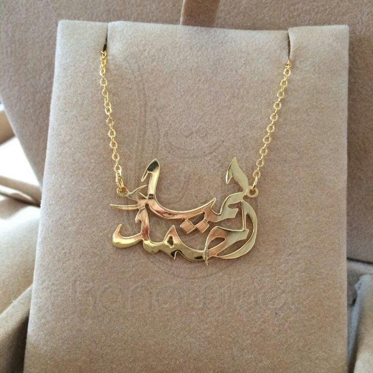 Double name ncklace, gold plated, brass base. Also available in gold plated silver and solid silver. #lamia #ahmed  #arabicnamenecklace #personalizednecklace #namenecklace #nameplatenecklace #arabicnames #customized #arabiccalligraphy #arabictypography