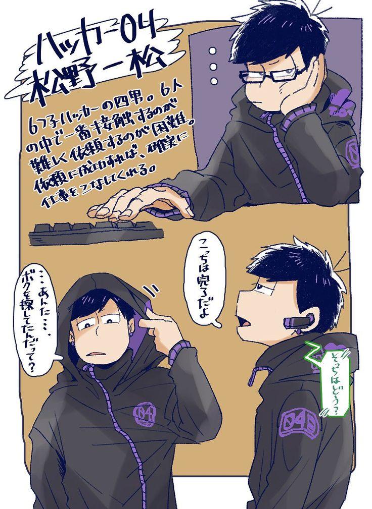 ハッカー松/一松