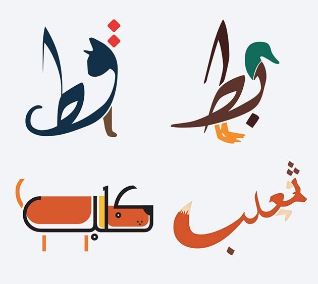 Graphic Designer Matches Illustrations With Arabic Words And English Translation