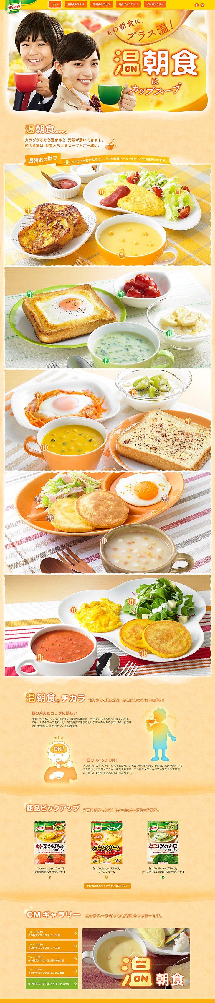 温朝食はカップスープ