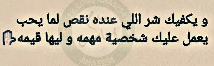 ربنا يكفينا شرهم Words Arabic Words Quotes