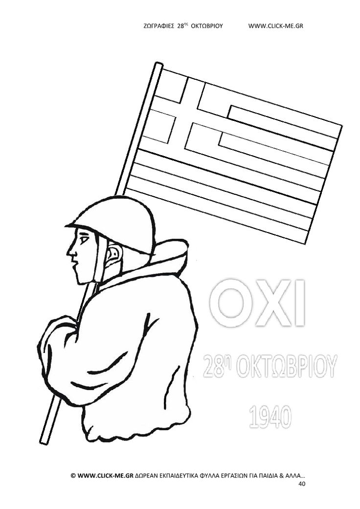 coloring pages 28 october attack - photo#1