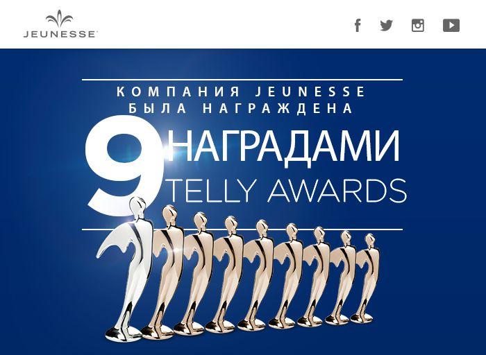 Картинки по запросу jeunesse награда