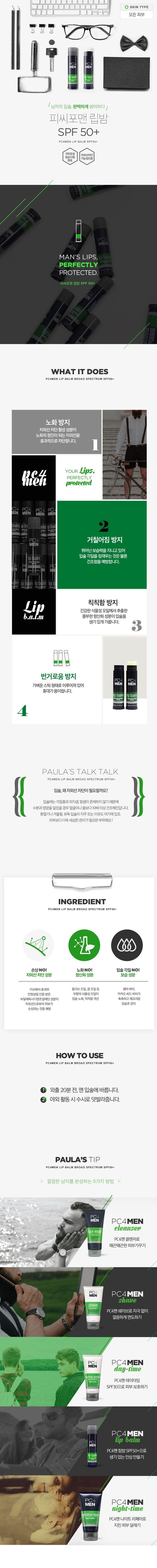[PAULA'S CHOICE] WEB / DESIGN / PRODUCT / COSMETICS / LIP / PAGE / SALE…