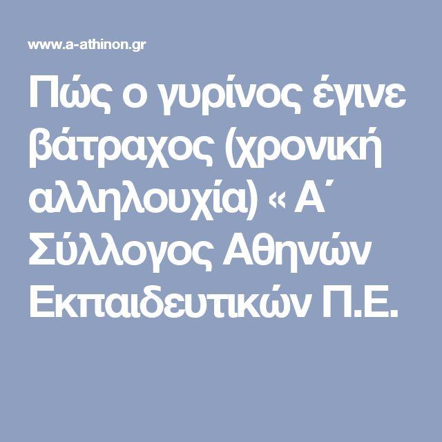 Πώς ο γυρίνος έγινε βάτραχος (χρονική αλληλουχία) « Α΄ Σύλλογος Αθηνών Εκπαιδευτικών Π.Ε.