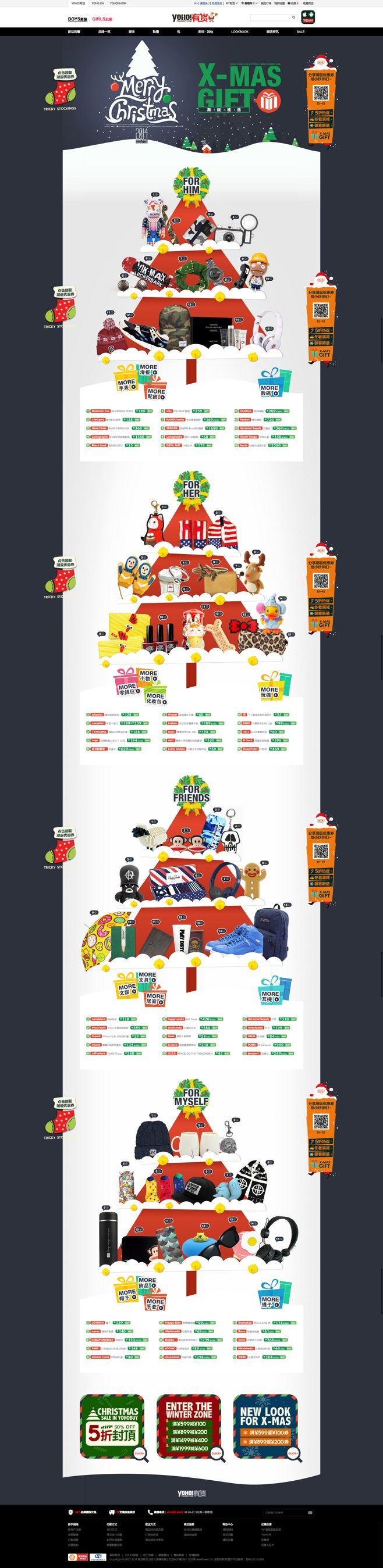 X-MAS GIFT 潮诞礼遇-圣诞节