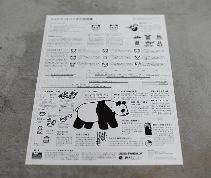 UENO ZOO|CALENDAR - MISAWA DESIGN INSTITUTE | 三澤デザイン研究室 | 三澤 遥